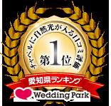 愛知県ランキング チャペルに自然光が入る口コミ評価 第1位